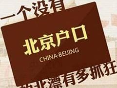 北京积分落户:主要面向符合条件的普通劳动者