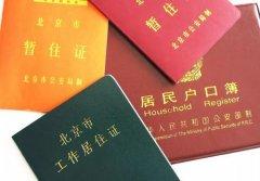 积分落户北京居住证到期不可怕,办理续期不麻烦