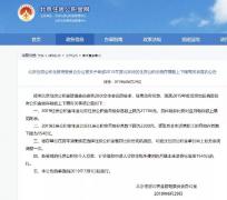 积分落户北京住房公积金新政出炉,7月又有新变化!