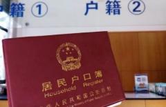 北京2019年积分落户申报结束,该审核复查啦!
