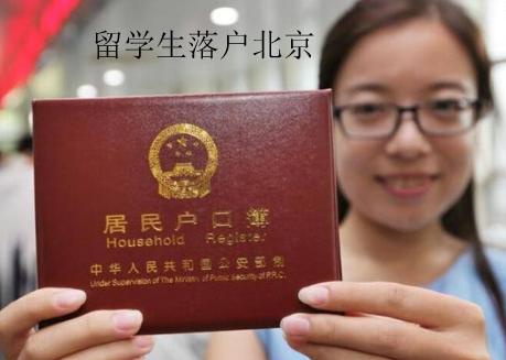 落户答疑篇|留学生落户北京360天如何计算?