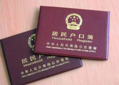 北京积分落户7项导向指标分值