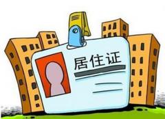 北京居住证新政策将给我们带来哪些好处