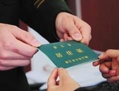 北京市居住证如何办理