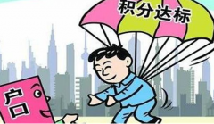 北京积分落户分数计算一览