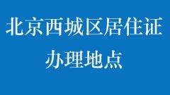 北京西城区居住证办理地点
