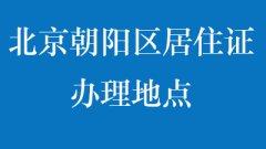 北京朝阳区居住证办理地点