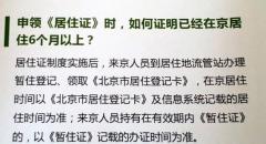 没有北京居住证,最起码这9件事你做不了