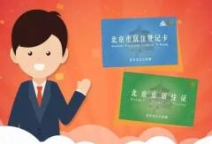 1500元代办北京居住登记卡?假的!