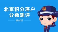积分落户北京积分落户计算器上线啦,快来算算你的