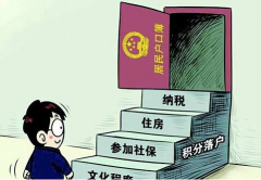 北京积分落户政策中那些你没注意到的细节