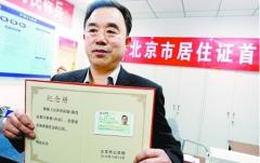 最全的北京市居住证办理指南