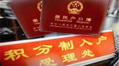 北京积分落户正式实施后每年有多少人能落户?