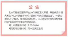 好消息!北京居住证服务平台正式上线!