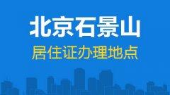 北京石景山区居住证办理地点