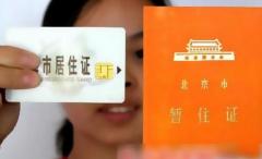 北京居住证网上申领11月30日开始