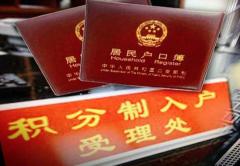 北京积分落户已正式实施,申请前注意这些问题