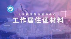 北京工作居住证办理资料