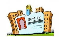 北京居住证办理流程慢的解决措施