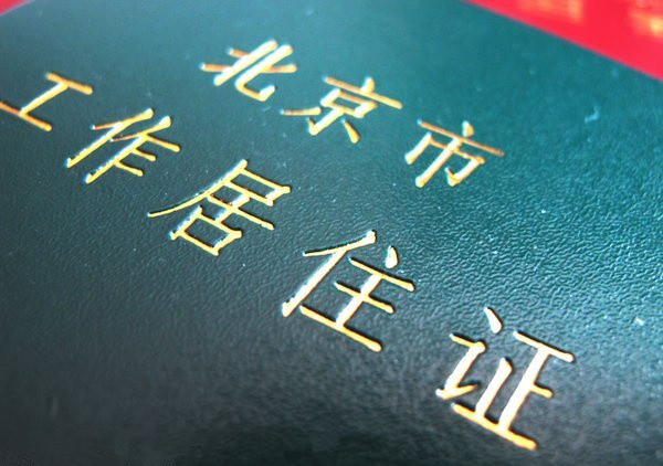 2018年个人办理北京工作居住证需要哪些材料