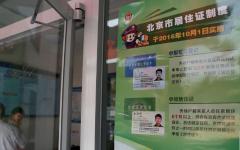 今日起北京可用微信办理居住证有效期满签注