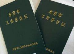 社保|北京工作居住证能办理随迁一老一小社保