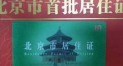 北京市暂住证升级成了居住证!多重福利都可享