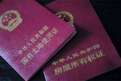 北京购房办房本,五类业务预约在家搞定