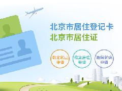 北京居住证网上签注问题、登记卡换证问题汇总
