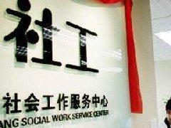 高层次社工人才将享受北京积分落户