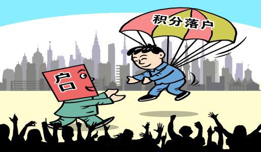 北京人才引进