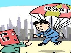 北京现行五种落户政策详情解析