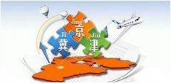 京津冀联合发布产业转移承接设置重点平台