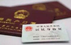 北京市工作居住证申办指南
