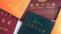 北京工作居住证和北京居住证有何区别?