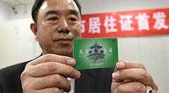申请北京积分落户的第一步:办理居住证
