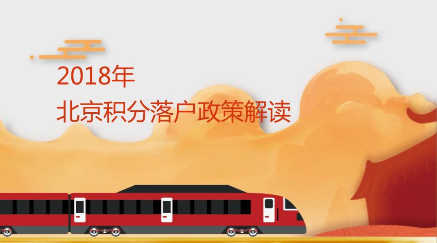 北京积分落户干货版:快速看懂落户政策十大问