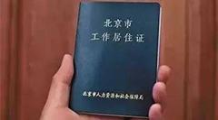 你有工作居住证,能办理北京积分落户吗?