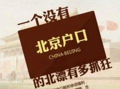 没有北京户籍孩子如何上学?