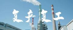 北京出台环评审批正面清单助力企业复工复产